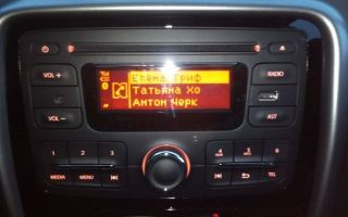 Как разблокировать радио и магнитолу в Рено Дастер