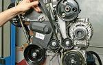 Рено Логан замена ремня вспомогательных агрегатов