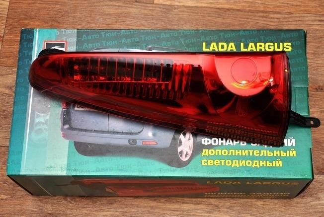 задние фонари на ларгус